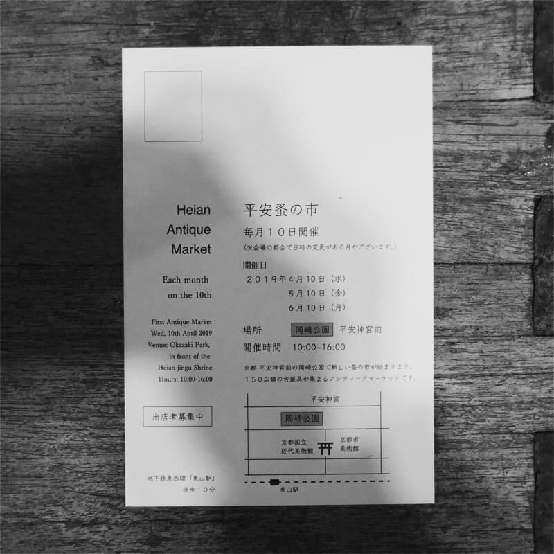 2019.4.10 Heian Antique Market (KYOTO)