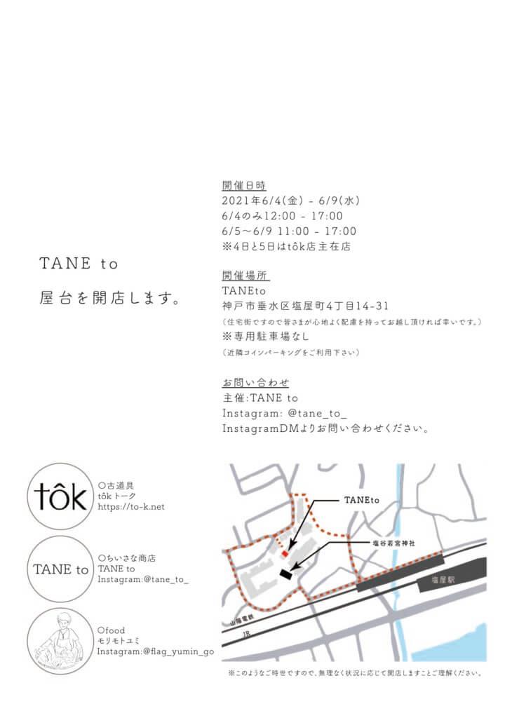 2021.6.4 – 6.9 at TANEto (HYOGO)